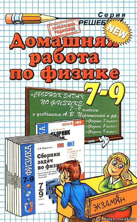 Скачать Гдз По Физике Сборник Задач По Физике 7 Класс 9 Класс